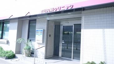 塚田内科クリニック