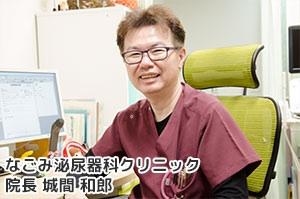 なごみ泌尿器科クリニック (沖縄県那覇市)